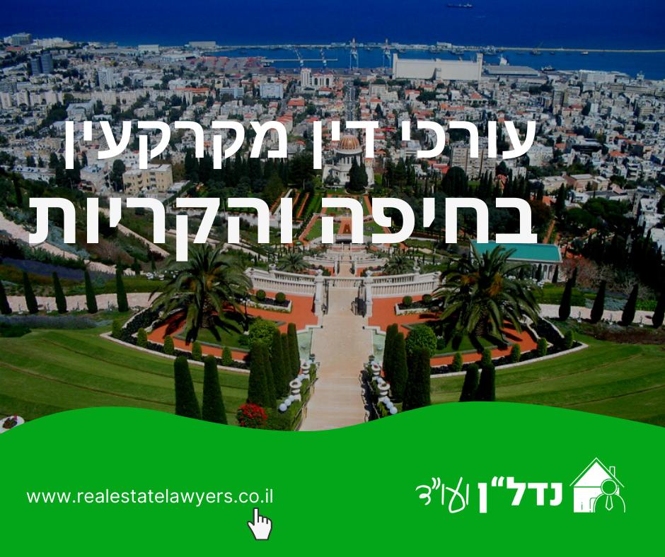 עורך דין מקרקעין בחיפה