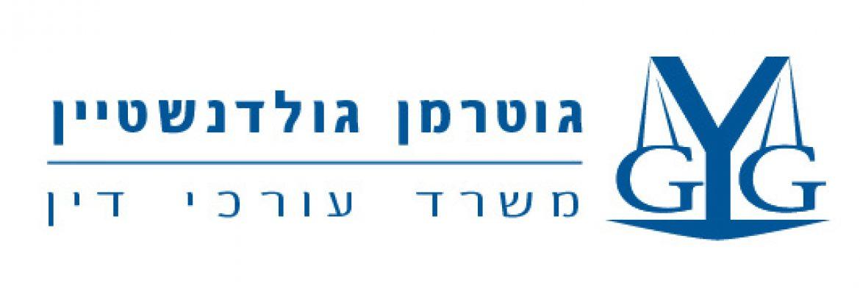גוטרמן גולדנשטיין- משרד עורכי דין