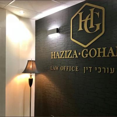 חזיזה-גוהר ושות' , משרד עורכי דין