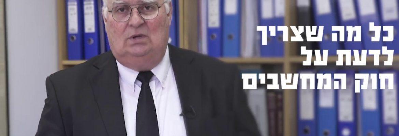 עורך דין שמואל סף