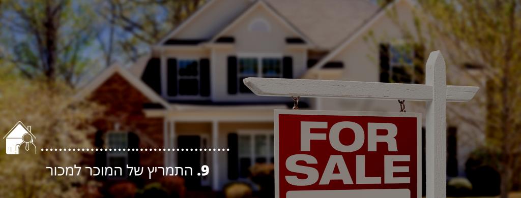 התמריץ של המוכר למכור את הדירה